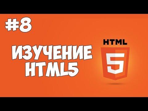 HTML5 уроки для начинающих   #8 - Что такое атрибуты в HTML?