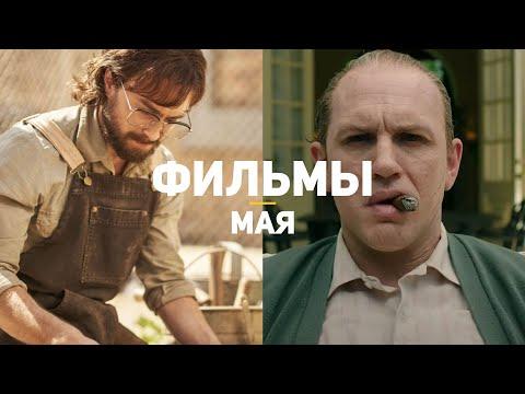 10 лучших фильмов мая 2020 - Ruslar.Biz