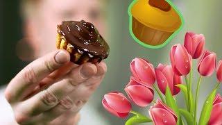 Рецепт творожных кексов и закуски на 8 марта =)