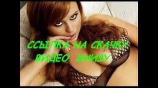 Видео голой Анны Семенович.wmv