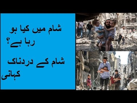 Painful Story of Syria - Shaam main kia ho rha hai (Urdu/Hindi)