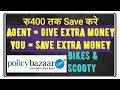 Policy Bazaar Two wheeler Insurance/Save your money/Hindi