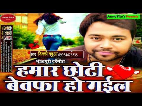 हमार छोटिया बेवफा हो गईल - Hamar Chhotiya Bewafa Ho Gail 2 - Super Hit Bhojpuri Sad Songs 2018