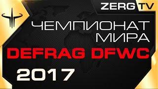 Чемпионат Мира по DEFRAG - DFWC 2017 - ROUND 1 с ZERGTV и HOX