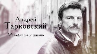 видео Андрей Тарковский об актере в кино