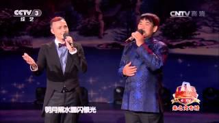 综艺盛典 [综艺盛典]歌曲《莫斯科郊外的晚上》 演唱:朱之文、安德烈-拉泽夫