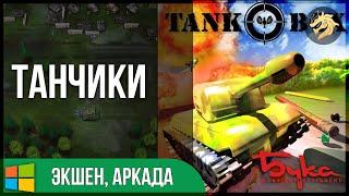 Tank-o-Box / Танчики / полное прохождение