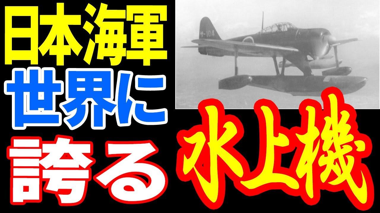 【日本海軍】他国にはない多種多様な水上機8選