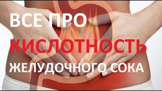 видео КИСЛОТНОСТЬ ЖЕЛУДОЧНОГО СОКА