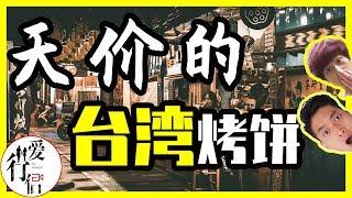 【台灣自由行#8】台灣烤餅有多貴?|台湾Vlog-小琉球, 竟然沒有垃圾桶?|7-11便利店午餐|台灣旅遊攻略-台灣美食-感動師生情|台灣印象,愛行侶