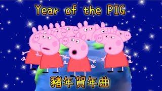搞笑豬年賀年曲(鬼畜混音) Year Of The Pig Crazy Remix