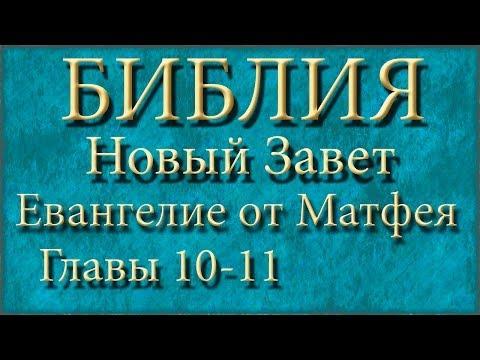 Библия Аудиокнига - АудиоБиблия