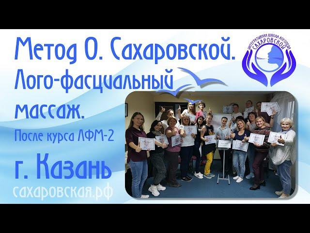 Метод О.  Сахаровской.  Лого-фасциальный массаж.  После курса ЛФМ-2 г.  Казань