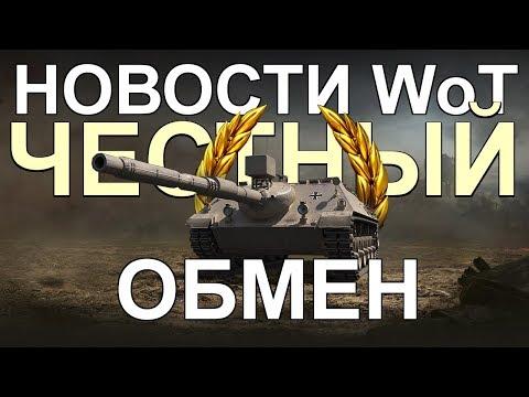 НОВОСТИ WoT:ЧЕСТНЫЙ ОБМЕН ПРЕМА от WG и Kanonenjagdpanzer 105 в ПРОДАЖЕ для EU игрок. WG стесняется?