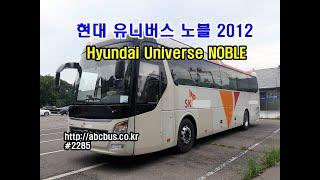 중고버스 현대 유니버스 노블 2012, Used Bus…