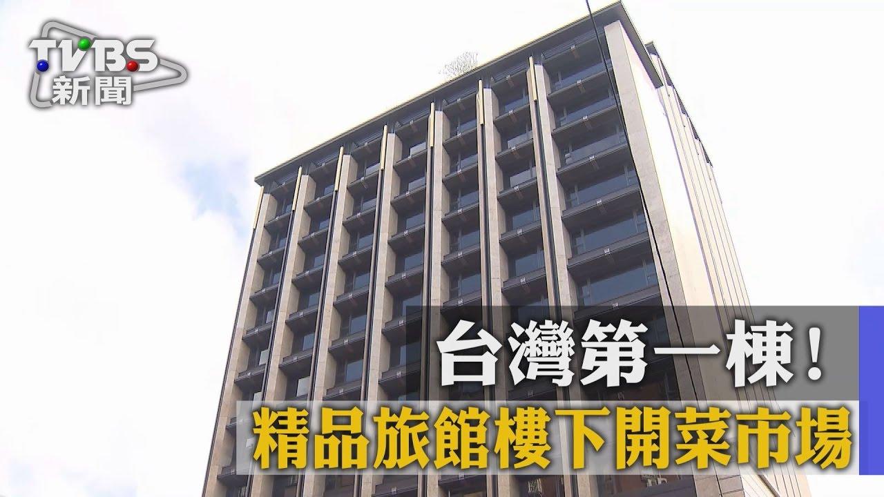 【TVBS】臺灣第一棟! 精品旅館樓下開菜市場 - YouTube