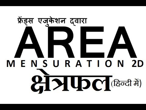 AREA | क्षेत्रफल | RS AGGARWAL MENSURATION 2D |