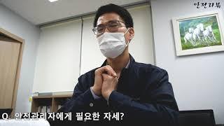 세일이엔에스(주) 안전팀 이홍중 부장_ 안전리뷰 202…
