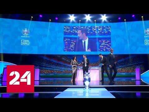 Футбол России. Жеребьевка ЧЕ-2020 - Россия 24