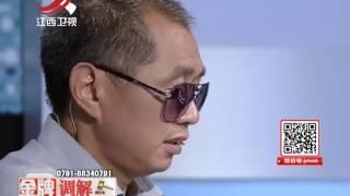 20160824 金牌调解 小三现场指证男方出轨 妻子失声痛哭