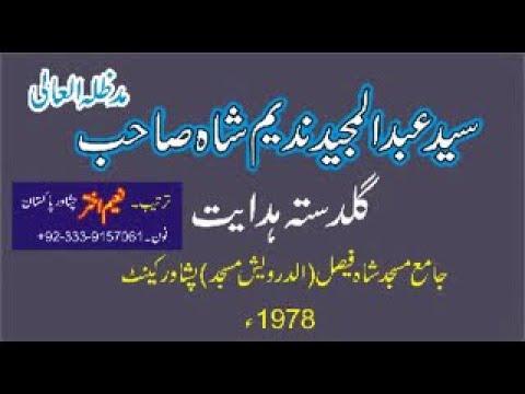 Syed Abdul Majeed Nadeem in Shah Faisal Masjid Peshawar on 1978 - 3 PASANDEEDA CHEEZAIN