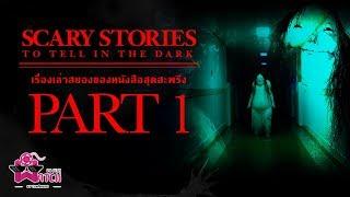 เรื่องเล่าสยองของหนังสือสุดสะพรึง Scary Stories to Tell in the Dark | Part 1
