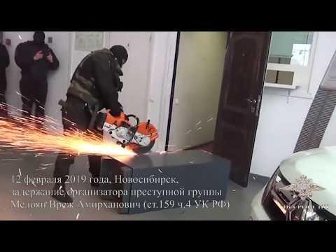 Задержание группы мошенников и организоватора - Мелоян Вреж Амирхановича