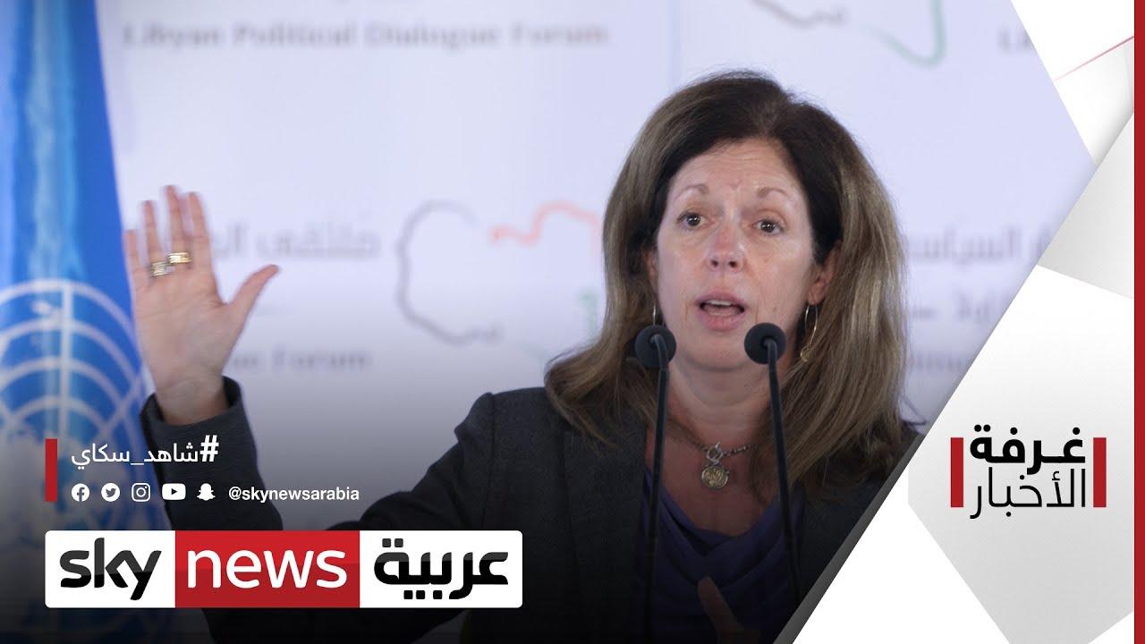 ليبيا.. تقدم على مسار الحل | غرفة الأخبار  - نشر قبل 2 ساعة