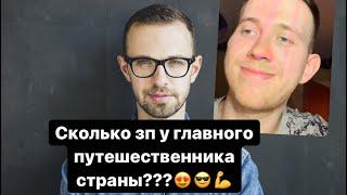 Почему #Птушкин такой популярный и сколько он зарабатывает?!??❤️