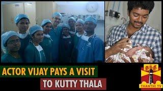 Actor Vijay pays a Visit to Kutty Thala - Thanthi TV