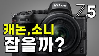 니콘 Z5 출시, 니콘 미러리스 카메라, 캐논 소니 잡…