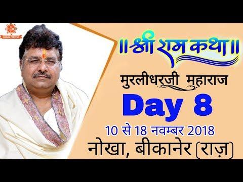 Shri Ram Katha  By Murlidhar Ji Maharaj - 17 November | Bikaner (Raj.)  || Day 8