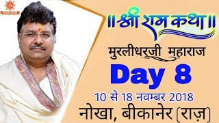Live Shri Ram Katha  By Murlidhar Ji Maharaj - 17 November   Bikaner (Raj.)     Day 8