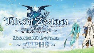 видео Обзор игры Tales of Zestiria