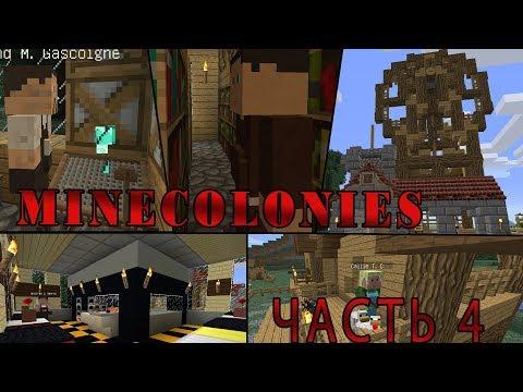 Построй свою колонию   Обзор мода Minecolonies   Часть 4   Minecraft 1.12.2