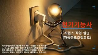 전기기능사 자동 온도 조절 제어 회로 실습(2)