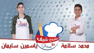 المرحلة ما قبل الأخيرة - محمد سلامة  VS ياسمين سليمان