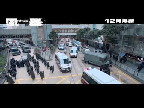 Firestorm 風暴 (2013) Trailer - Cantonese / English