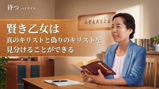 キリスト教映画「待つ」抜粋シーン(2)賢き乙女は真のキリストと偽りのキリストを見分けることができる   日本語吹き替え
