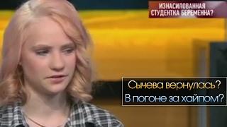 Ирина Сычева вернулась? В погоне за хайпом
