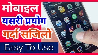 How To Use Your Smartphone With a Single ✋ Easily || Swipe Pads on Mobile Screen [In Nepali]