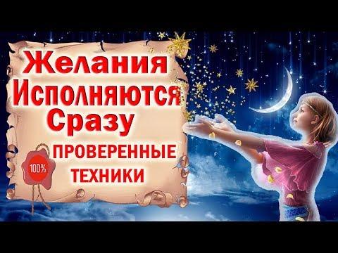 Все Новолуния 2020//Желания Исполняются СРАЗУ//Техники//Подсказки