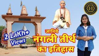 Nangli Tirath History    Nangli Dham  Nangli Sahib  नंगली धाम 84 लाख योनियों से मुक्ति का मार्ग 