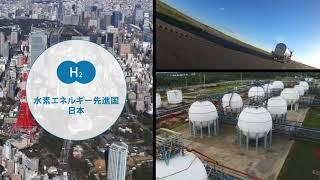 未来社会を拓く水素エネルギー
