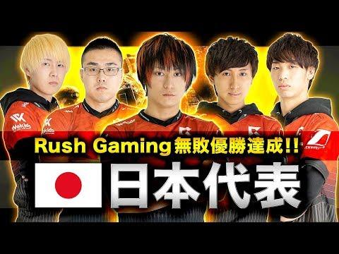 【CoD:BO4】無敗優勝達成!日本代表「Rush Gaming」に決定!【GreedZz】