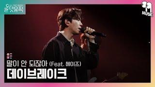 [올댓뮤직 All That Music] 데이브레이크 (DAYBREAK) - 말이 안 되잖아 (Feat. 헤이…