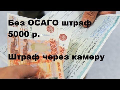 Штраф 5000р за отсутствие ОСАГО СКОРО