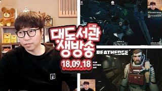 대도 생방송 우주판 서브나우티카 게임 브레스 엣지 Breathedge 9 18 화 대도서관 Game Live Show