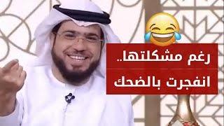 متصلة جزائرية لم تملك نفسها  فانفجرت من الضحك الشيخ د. وسيم يوسف