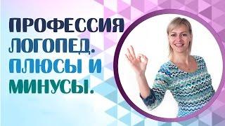 видео ЛОГОПЕД.РУ: Что ответить